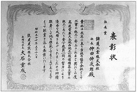 舗道工業株式会社